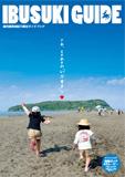 Ibusuki-shi tour guide book